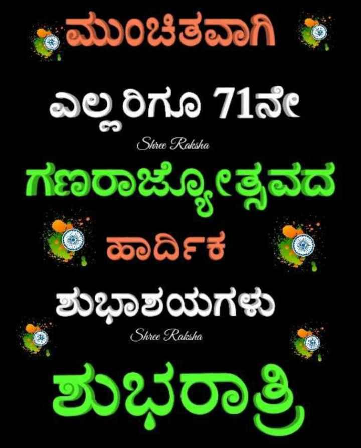 🌃ಶುಭರಾತ್ರಿ - Shree Raksha ಮುಂಚಿತವಾಗಿ ಎಲ್ಲರಿಗೂ 71ನೇ ಗಣರಾಜ್ಯೋತ್ಸವದ ಲಿ ಹಾರ್ದಿಕ 0 ಶುಭಾಶಯಗಳು ಶುಭರಾತ್ರಿ Shree Raksha - ShareChat