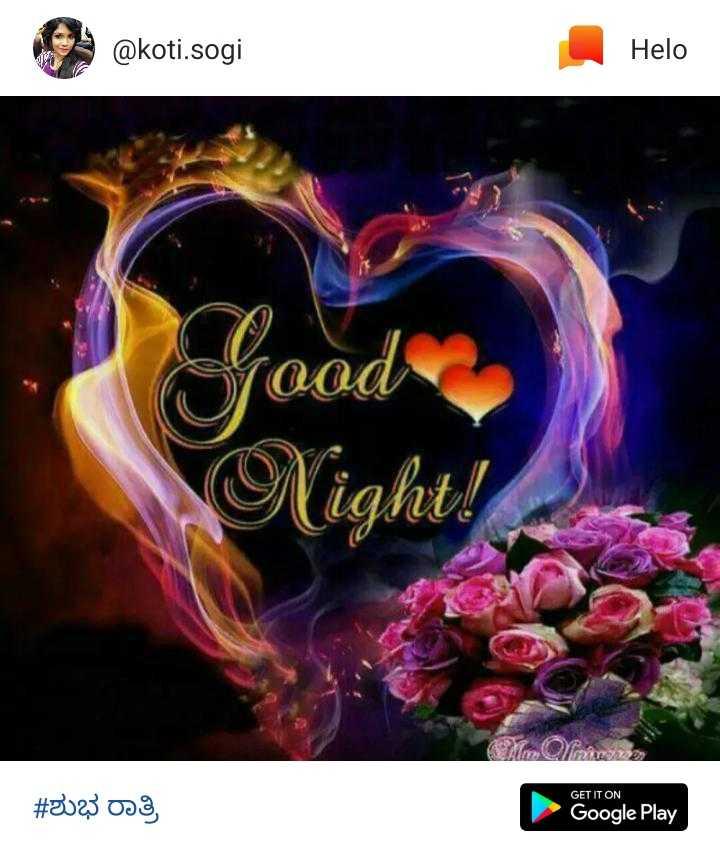 🌃ಶುಭ ರಾತ್ರಿ - @ koti . sogi Good Night ! GET IT ON # 2027003 Google Play - ShareChat