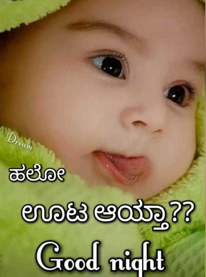 🌃ಶುಭರಾತ್ರಿ - Dream ಹಲೋ ಊಟ ಆಯ್ತಾ ? ? Good night - ShareChat