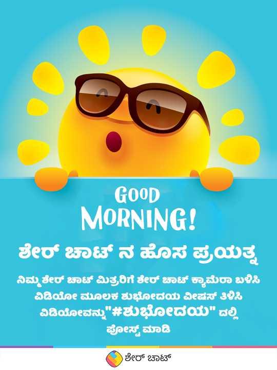 👏ಶುಭಾಶಯಗಳು - GOOD MORNING ! ಶೇರ್ ಚಾಟ್ ನ ಹೊಸ ಪ್ರಯತ್ನ ನಿಮ್ಮ ಶೇರ್ ಚಾಟ್ ಮಿತ್ರರಿಗೆ ಶೇರ್ ಚಾಟ್ ಕ್ಯಾಮೆರಾ ಬಳಿಸಿ ವಿಡಿಯೋ ಮೂಲಕ ಶುಭೋದಯ ವೀಷಸ್ ತಿಳಿಸಿ ವಿಡಿಯೋವನ್ನು # ಶುಭೋದಯ ದಲ್ಲಿ ಪೋಸ್ಟ್ ಮಾಡಿ ( ಶೇರ್ ಚಾಟ್ - ShareChat