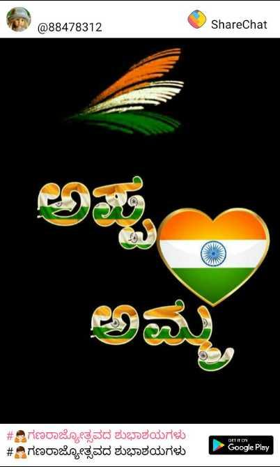 🌅ಶುಭೋದಯ - @ 88478312 ShareChat භනි # ಗಣರಾಜ್ಯೋತ್ಸವದ ಶುಭಾಶಯಗಳು # ಗಣರಾಜ್ಯೋತ್ಸವದ ಶುಭಾಶಯಗಳು DET IT ON Google Play - ShareChat