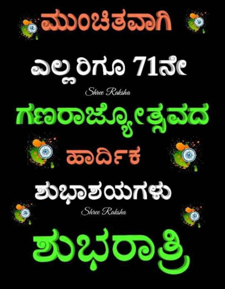 🌅ಶುಭೋದಯ - Shree Raksha ಮುಂಚಿತವಾಗಿ ಎಲ್ಲರಿಗೂ 71ನೇ ಗಣರಾಜ್ಯೋತ್ಸವದ ಹಾರ್ದಿಕ ಶುಭಾಶಯಗಳು ಶುಭರಾತ್ರಿ Shree Raksha - ShareChat