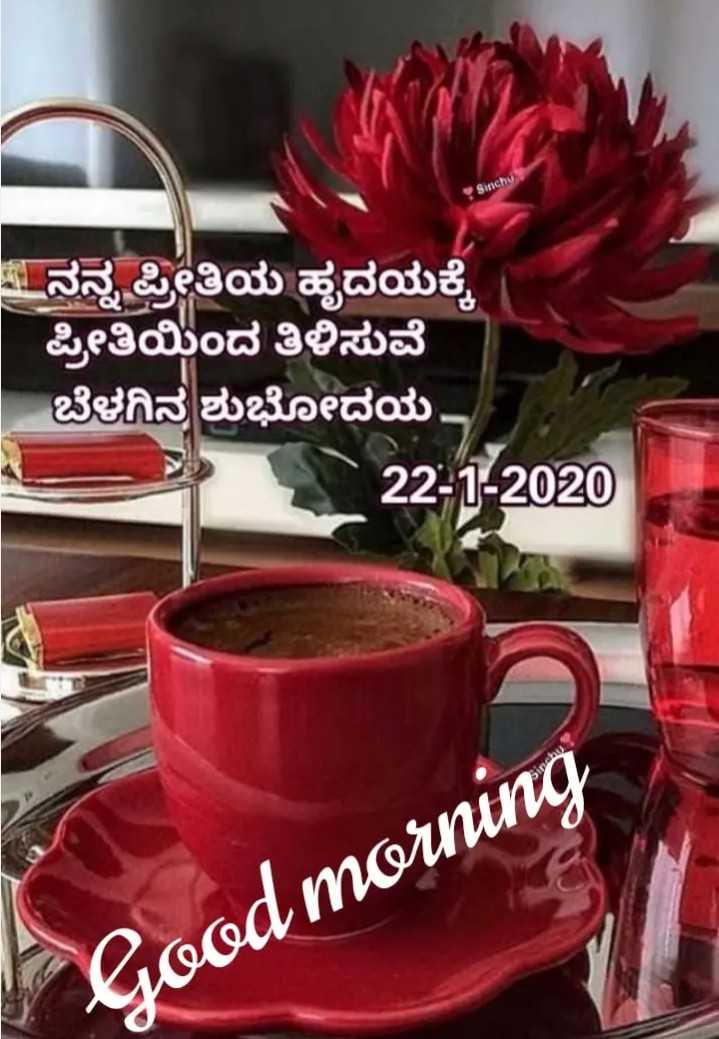 🌅ಶುಭೋದಯ - Sinchu ನನ್ನ ಪ್ರೀತಿಯ ಹೃದಯಕ್ಕೆ ಪ್ರೀತಿಯಿಂದ ತಿಳಿಸುವೆ ಬೆಳಗಿನ ಶುಭೋದಯ . . 22 - 0 - 2020 Good morning - ShareChat