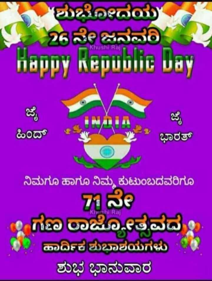 🌅ಶುಭೋದಯ - ' ಶುಭೋದಯ 26ನೇಜನವರಿ happy Republic Day Khushi Raj - nanu . ಹಿಂದ್ ಭಾರತ್ Khushi Raj ನಿಮಗೂ ಹಾಗೂ ನಿಮ್ಮ ಕುಟುಂಬದವರಿಗೂ T7 ನೇ ಆ ಗಣರಾಜ್ಯೋತ್ಸವದ ಹಾರ್ದಿಕ ಶುಭಾಶಯಗಳು ಶುಭ ಭಾನುವಾರ - ShareChat