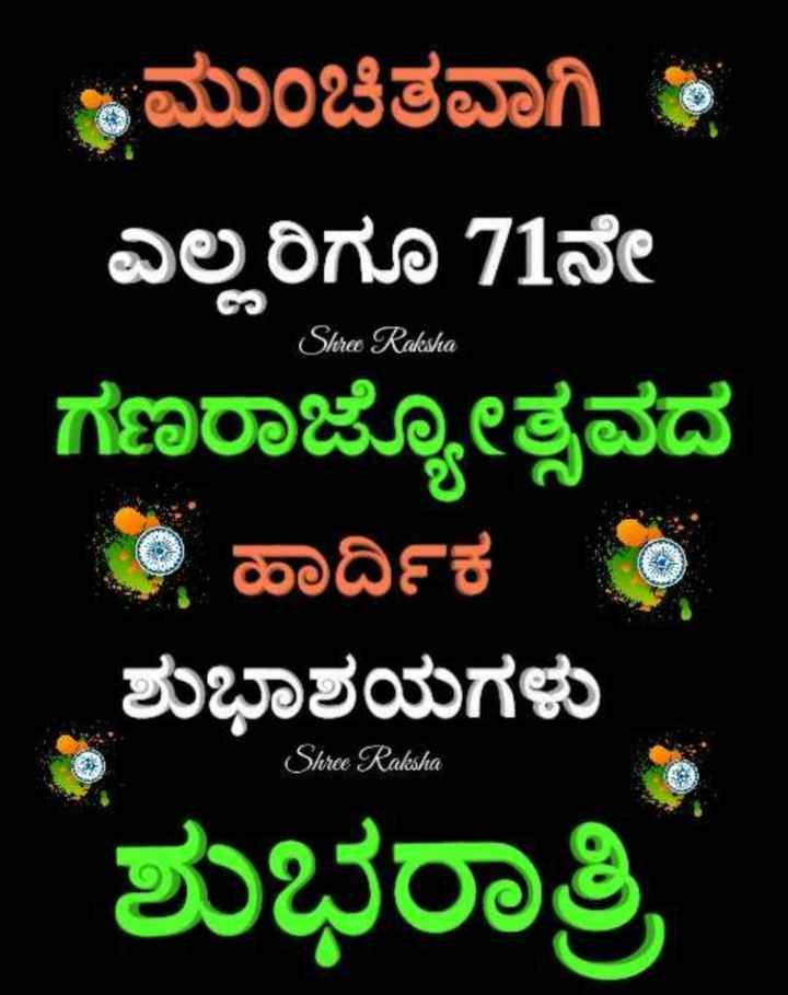🌅ಶುಭೋದಯ - Shree Raksha ಮುಂಚಿತವಾಗಿ ಎಲ್ಲರಿಗೂ 71ನೇ ಗಣರಾಜ್ಯೋತ್ಸವದ ಅ ಹಾರ್ದಿಕ ಶುಭಾಶಯಗಳು ಶುಭರಾತ್ರಿ Shree Raksha - ShareChat