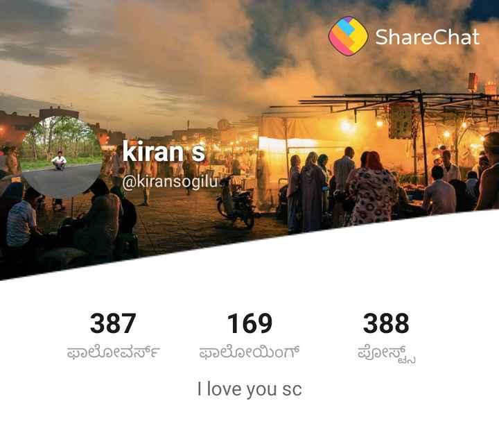 ಶೇರ್ ಚಾಟ್ ಮೀಟ್ ಅಪ್ - ShareChat kiran s @ kiransogilu 388 387 169 ಫಾಲೋವರ್ಸ್ ಫಾಲೋಯಿಂಗ್ I love you sc ಪೋಸ್ಟ್ - ShareChat