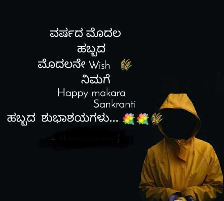 🥰ಸಂಕ್ರಾಂತಿ ಹಬ್ಬದ ಶುಭಾಶಯಗಳು - ವರ್ಷದ ಮೊದಲ ಹಬ್ಬದ ಮೊದಲನೇ Wish , ನಿಮಗೆ Happy makara Sankranti ಹಬ್ಬದ ಶುಭಾಶಯಗಳು . . . * - ShareChat