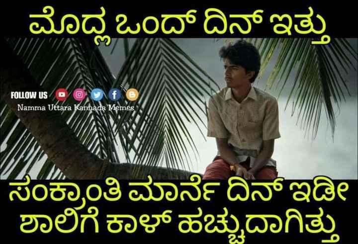 🥰ಸಂಕ್ರಾಂತಿ ಹಬ್ಬದ ಶುಭಾಶಯಗಳು - ಮೊದ್ಧ ಒಂದ್ ದಿನ್ ಇತ್ತು FOLLOW USD O f Ye Namma Uttara Kannada Memes ' ಸಂಕ್ರಾಂತಿ ಮಾರ್ನೆ ದಿನ್ಇಡೀ ಶಾಲಿಗೆ ಕಾಳ್ ಹಚ್ಚುದಾಗಿತ್ತು - ShareChat