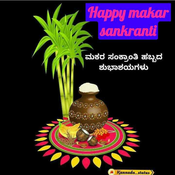🥰ಸಂಕ್ರಾಂತಿ ಹಬ್ಬದ ಶುಭಾಶಯಗಳು - Happy makar sankranti ಮಕರ ಸಂಕ್ರಾಂತಿ ಹಬ್ಬದ ಶುಭಾಶಯಗಳು Kannada _ status > > - ShareChat