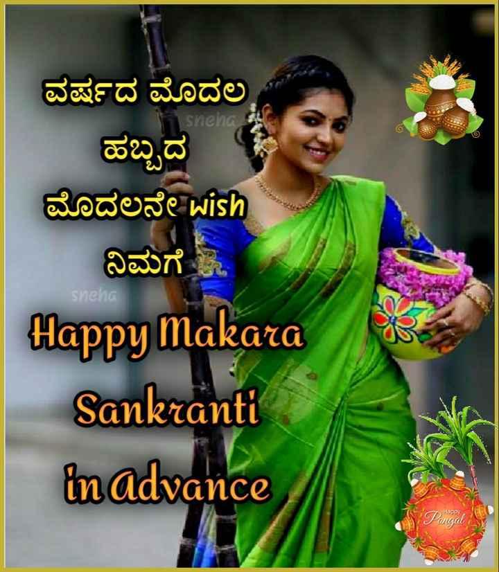 📱ಸಂಕ್ರಾಂತಿ ಹಬ್ಬದ ಸ್ಟೇಟಸ್ - ವರ್ಷದ ಮೊದಲ ಹಬ್ಬದ ಮೊದಲನೇlish ನಿಮಗೆ ಈ Happy makara Sankranti in advance sneha Happy Pengal - ShareChat