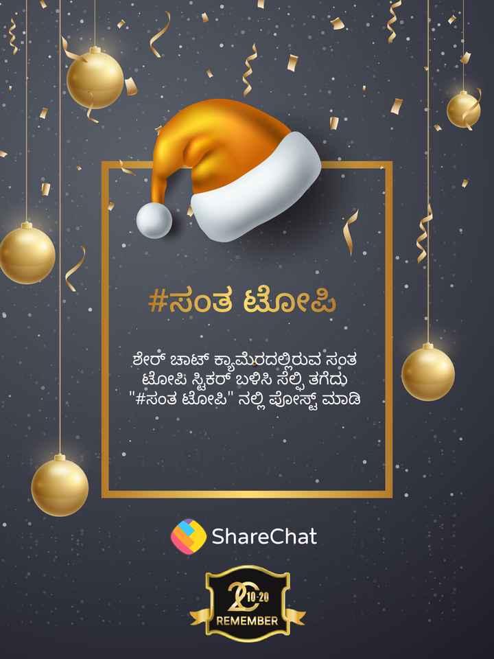 🧢ಸಂತ ಟೋಪಿ - # ಸಂತ ಟೋಪಿ ಶೇರ್ ಚಾಟ್ ಕ್ಯಾಮೆರದಲ್ಲಿರುವ ಸಂತ ಟೋಪಿ ಸ್ಟಿಕರ್ ಬಳಿಸಿ ಸೆಲ್ಸಿ ತಗೆದು # ಸಂತ ಟೋಪಿ ನಲ್ಲಿ ಪೋಸ್ಟ್ ಮಾಡಿ ShareChat 10 - 20 REMEMBER - ShareChat