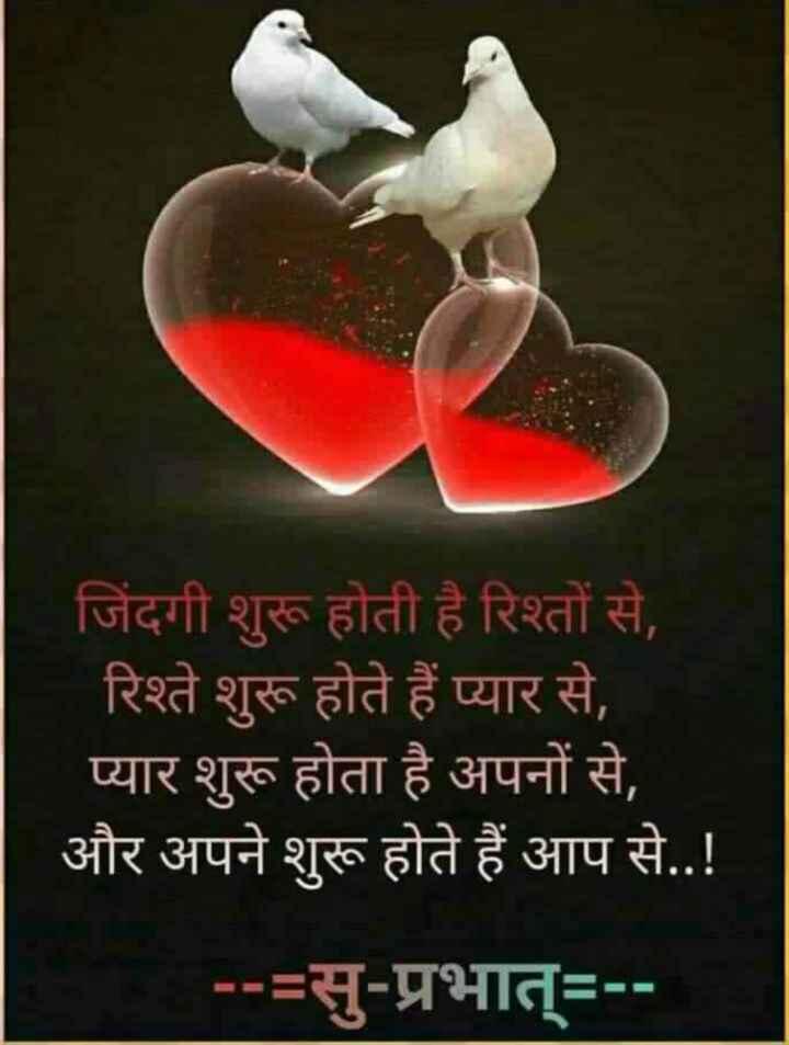🧢ಸಂತ ಟೋಪಿ - जिंदगी शुरू होती है रिश्तों से , रिश्ते शुरू होते हैं प्यार से , प्यार शुरू होता है अपनों से , और अपने शुरू होते हैं आप से . . ! - - = सु - प्रभात् = - - - ShareChat