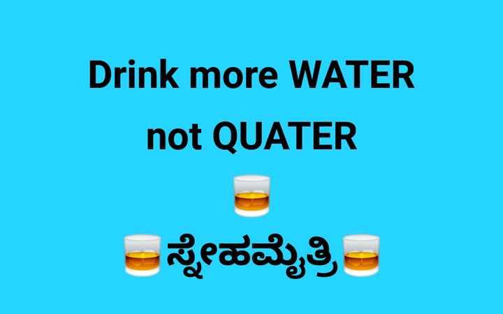 ಸಮ್ಮರ್ ಟಿಪ್ಸ್ - Drink more WATER not QUATER ಸ್ನೇಹಮೈತ್ರಿ - ShareChat