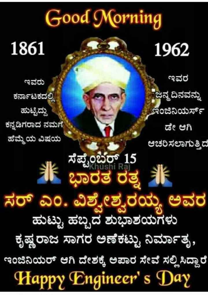 ಸರ್ ಎಂ.ವಿಶ್ವೇಶ್ವರಯ್ಯ - ShareChat