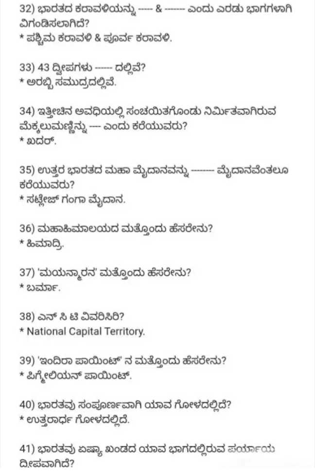 🧠 ಸಾಮಾನ್ಯ ಜ್ಞಾನ - 32 ) ಭಾರತದ ಕರಾವಳಿಯನ್ನು - - - - - & - - - - - - ಎಂದು ಎರಡು ಭಾಗಗಳಾಗಿ ವಿಗಂಡಿಸಲಾಗಿದೆ ? * ಪಶ್ಚಿಮ ಕರಾವಳಿ & ಪೂರ್ವ ಕರಾವಳಿ . 33 ) 43 ದ್ವೀಪಗಳು - - - - - ದಲ್ಲಿವೆ ? * ಅರಬ್ಬಿ ಸಮುದ್ರದಲ್ಲಿವೆ . 34 ) ಇತ್ತೀಚಿನ ಅವಧಿಯಲ್ಲಿ ಸಂಚಯಿತಗೊಂಡು ನಿರ್ಮಿತವಾಗಿರುವ ಮೆಕ್ಕಲುಮಣ್ಣಿನ್ನು - - - ಎಂದು ಕರೆಯುವರು ? * ಖದರ್ . 35 ) ಉತ್ತರ ಭಾರತದ ಮಹಾ ಮೈದಾನವನ್ನು - - - - - ಮೈದಾನವೆಂತಲೂ ಕರೆಯುವರು ? * ಸಟೇಜ್ ಗಂಗಾ ಮೈದಾನ . 36 ) ಮಹಾಹಿಮಾಲಯದ ಮತ್ತೊಂದು ಹೆಸರೇನು ? * ಹಿಮಾದ್ರಿ . 37 ) ' ಮಯನ್ಮಾರನ ' ಮತ್ತೊಂದು ಹೆಸರೇನು ? * ಬರ್ಮಾ . 38 ) ಎನ್ ಸಿ ಟಿ ವಿವರಿಸಿರಿ ? * National Capital Territory . 39 ) ' ಇಂದಿರಾ ಪಾಯಿಂಟ್ ' ನ ಮತ್ತೊಂದು ಹೆಸರೇನು ? * ಪಿಸ್ಟ್ರೇಲಿಯನ್ ಪಾಯಿಂಟ್ . 40 ) ಭಾರತವು ಸಂಪೂರ್ಣವಾಗಿ ಯಾವ ಗೋಳದಲ್ಲಿದೆ ? * ಉತ್ತರಾರ್ಧ ಗೋಳದಲ್ಲಿದೆ . 41 ) ಭಾರತವು ಏಷ್ಯಾ ಖಂಡದ ಯಾವ ಭಾಗದಲ್ಲಿರುವ ಪರ್ಯಾಯ ದೀಪವಾಗಿದೆ ? - ShareChat