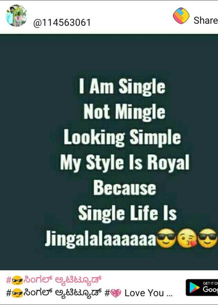 😎ಸಿಂಗಲ್ ಅ್ಯಟಿಟ್ಯೂಡ್ - @ 114563061 Share I Am Single Not Mingle Looking Simple My Style Is Royal Because Single Life Is Jingalalaaaaaa GET IT OI # ಸಿಂಗಲ್ ಆ್ಯಟಿಟ್ಯೂಡ್ # ogrlotes eneses , coó # Goog Love You . . . - ShareChat
