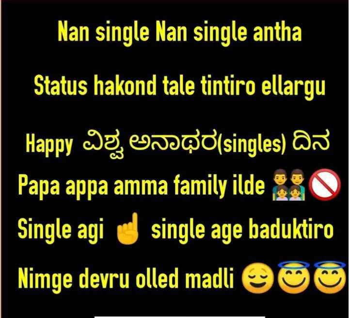 ಸಿಂಗಲ್ಸ್ ದಿನ - Nan single Nan single antha Status hakond tale tintiro ellargu Happy OZ IDDO ( singles ) 22 Papa appa amma family ilde Single agi ul single age baduktiro Nimge devru olled madli - ShareChat