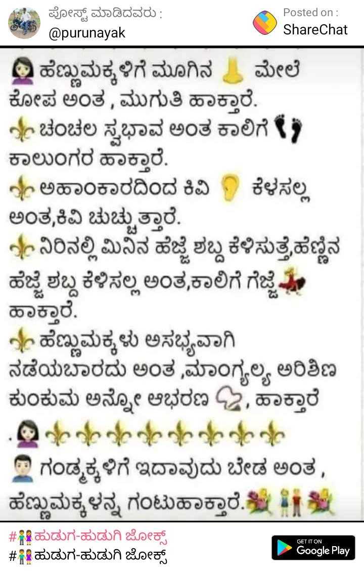 ಸಿನಿ ಜೋಡಿ - Posted on : ShareChat ಪೋಸ್ಟ್ ಮಾಡಿದವರು : @ purunayak ಹೆಣ್ಣುಮಕ್ಕಳಿಗೆ ಮೂಗಿನ ಮೇಲೆ ಕೋಪ ಅಂತ , ಮುಗುತಿ ಹಾಕ್ತಾರೆ . ಚಂಚಲ ಸ್ವಭಾವ ಅಂತ ಕಾಲಿಗೆ 15 ಕಾಲುಂಗರ ಹಾಕ್ತಾರೆ . * ಅಹಂಕಾರದಿಂದ ಕಿವಿ ೧ ಕೆಳಸಲ್ಲ ಅಂತ , ಕಿವಿ ಚುಚ್ಚುತ್ತಾರೆ . 4 ನಿರಿನಲ್ಲಿ ಮೀನಿನ ಹೆಜ್ಜೆ ಶಬ್ದ ಕೇಳಿಸುತ್ತೆಹಣ್ಣಿನ ಹೆಜ್ಜೆ ಶಬ್ದ ಕೇಳಿಸಲ್ಲ ಅಂತಕಾಲಿಗೆ ಗೆಜ್ಜೆ ಹಾಕ್ತಾರೆ . * ಹೆಣ್ಣುಮಕ್ಕಳು ಅಸಭ್ಯವಾಗಿ ನಡೆಯಬಾರದು ಅಂತ ಮಾಂಗ್ಯಲ್ಯ ಅರಿಶಿಣ ಕುಂಕುಮ ಅನ್ನೋ ಆಭರಣ 2 . ಹಾಕ್ತಾರೆ ೧ ಗಂಹ್ಮಕ್ಕಳಿಗೆ ಇದಾವುದು ಬೇಡ ಅಂತ , ಹೆಣ್ಣುಮಕ್ಕಳನ್ನ ಗಂಟುಹಾಕ್ತಾರೆ . À f * # ಹುಡುಗ - ಹುಡುಗಿ ಜೋಕ್ಸ್ # ಹುಡುಗ - ಹುಡುಗಿ ಜೋಕ್ GET IT ON Google Play - ShareChat