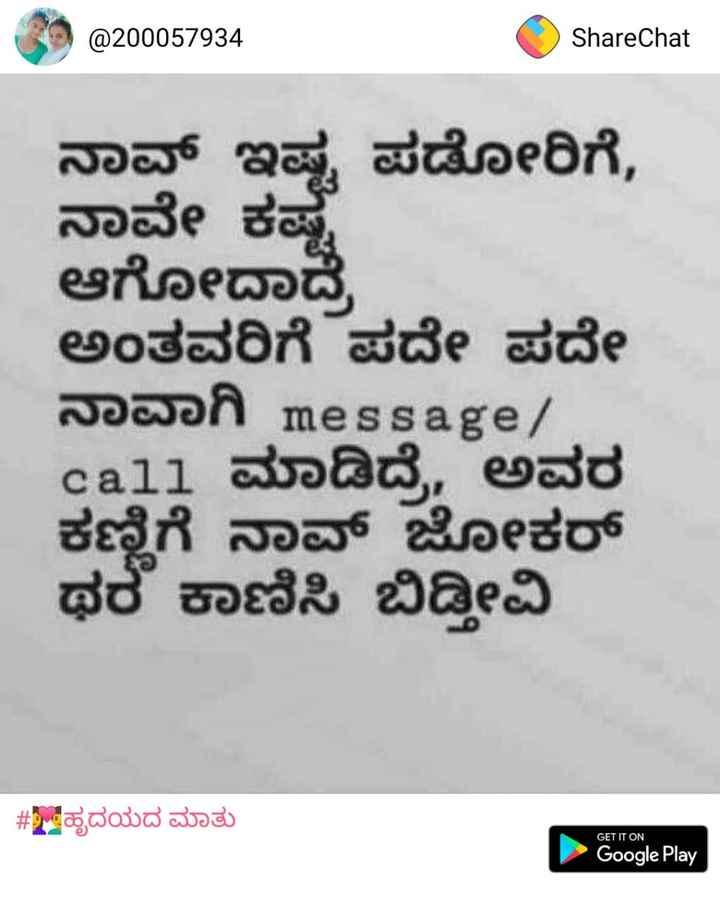 ಸಿನಿ ಜೋಡಿ - @ 200057934 ShareChat ನಾವ್ ಇಷ್ಟ ಪಡೋರಿಗೆ , ನಾವೇ ಕಷ್ಟ ಆಗೋದಾದೆ ಅಂತವರಿಗೆ ಪದೇ ಪದೇ ನಾವಾಗಿ message / ca11 ಮಾಡಿದ್ರೆ , ಅವರ ಕಣ್ಣಿಗೆ ನಾವ್ ಜೋಕರ್ ಥರ ಕಾಣಿಸಿ ಬಿಡ್ತೀವಿ - # ಹೃದಯದ ಮಾತು GET IT ON Google Play - ShareChat