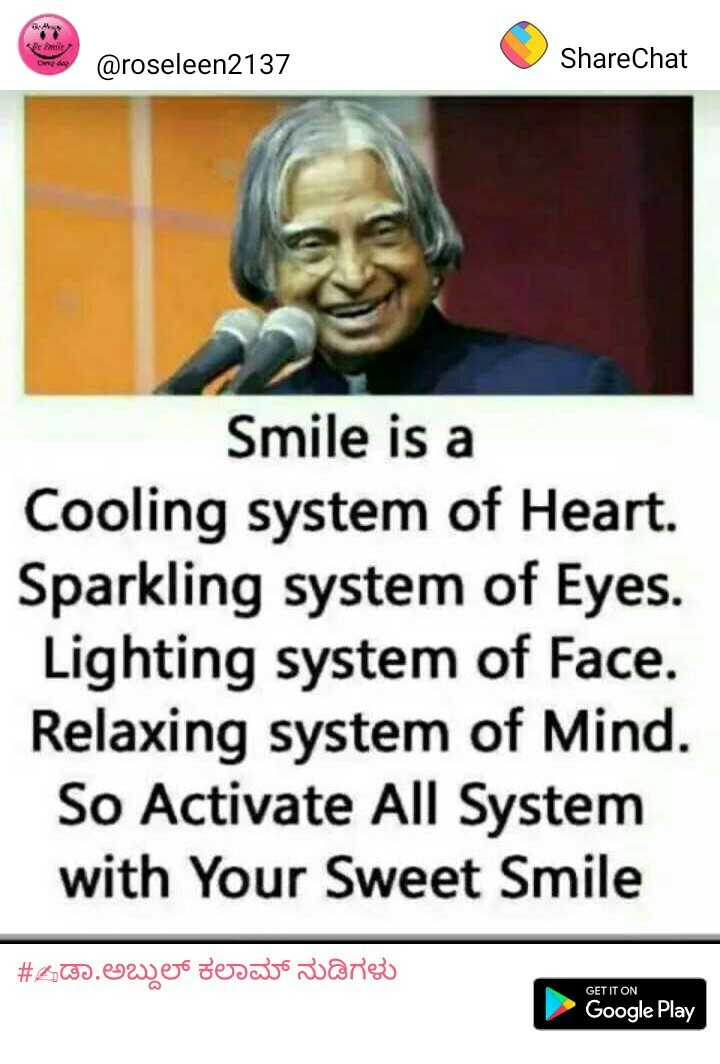 ಸ್ಫೂರ್ತಿದಾಯಕ ಮಾತು - e inte Cm @ roseleen2137 ShareChat Smile is a Cooling system of Heart . Sparkling system of Eyes . Lighting system of Face . Relaxing system of Mind . So Activate All System with Your Sweet Smile # 420 . Iwer gesaus Juarteto GET IT ON Google Play - ShareChat