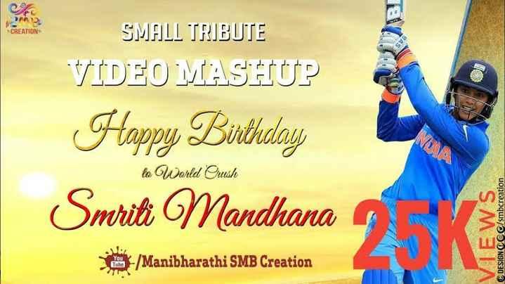 🎂 ಸ್ಮೃತಿ ಮಂಧಾನ ಹುಟ್ಟುಹಬ್ಬ - CREATION SMALL TRIBUTE NO VIDEO MASHUP Happy Birthday Smriti Mandhana to World Cush VIEWS DESIGN CC / smbcreation Manibharathi SMB Creation - ShareChat