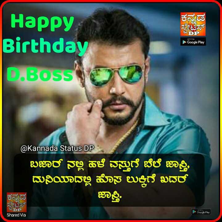 🎂ಹ್ಯಾಪಿ ಬರ್ತಡೇ ಡಿ ಬಾಸ್ - ಕನ್ನಡ GETION Google Play [ Happy Birthday D . Boss O2 @ Kannada Status DP : ಬಜಾರ್ ನಲ್ಲಿ ಹಳೆ ವಸ್ತುಗೆ ಬೆಲೆ ಜಾಸ್ತಿ , ದುನಿಯಾದಲ್ಲಿ ಹೊಸ ಲುಕ್ಕಿಗೆ ಖದರ್ ಜಾಸ್ತಿ . ಕನ್ನಡ ಸಟಸ್ ODP Gogle Play Shared Via - ShareChat