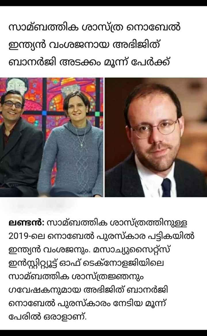 📋 അഭിജിത് ബാനർജീ - സാമ്ബത്തിക ശാസ്ത്ര നൊബേൽ ഇന്ത്യൻ വംശജനായ അഭിജിത് ബാനർജി അടക്കം മൂന്ന് പേർക്ക് ലണ്ടൻ : സാമ്ബത്തിക ശാസ്ത്രത്തിനുള്ള 2019 - ലെ നൊബേൽ പുരസ്കാര പട്ടികയിൽ ഇന്ത്യൻ വംശജനും . മസാച്യുസെറ്റ്സ് ഇൻസ്റ്റിറ്റ്യൂട്ട് ഓഫ് ടെക്നോളജിയിലെ സാമ്ബത്തിക ശാസ്ത്രജ്ഞനും ഗവേഷകനുമായ അഭിജിത് ബാനർജി നൊബേൽ പുരസ്കാരം നേടിയ മൂന്ന് പേരിൽ ഒരാളാണ് . - ShareChat