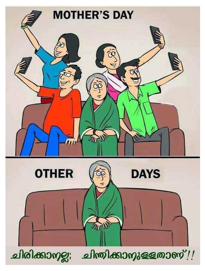 അമ്മയോടൊപ്പം - MOTHER ' S DAY OTHER DAYS ചിരിക്കാനല്ല ; ചിന്തിക്കാനുള്ളതാണ് ! ! - ShareChat