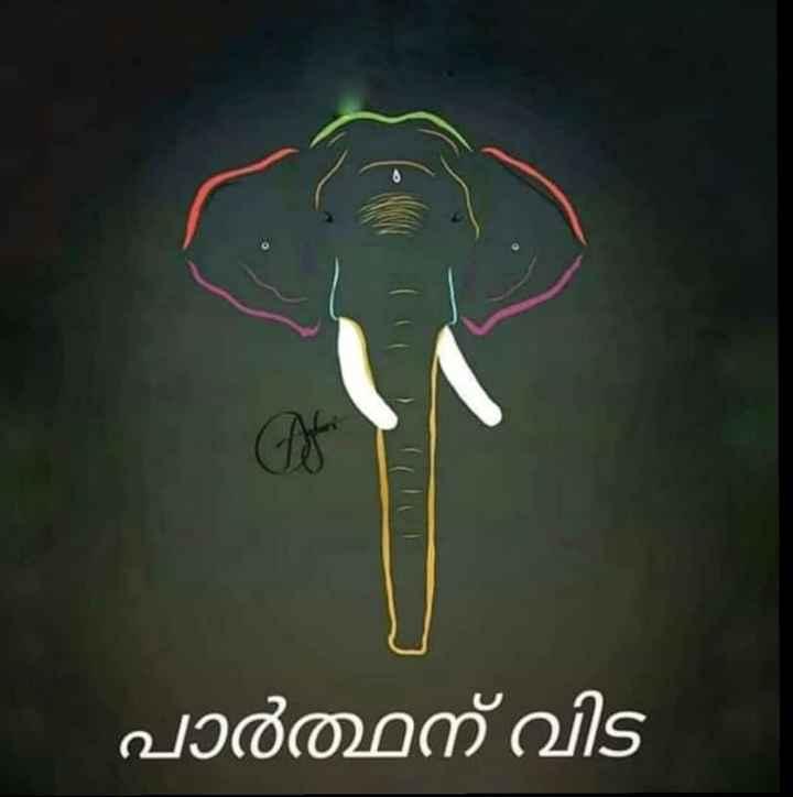 💭 എന്റെ ചിന്തകള് - ( പാർത്ഥന് വിട - ShareChat