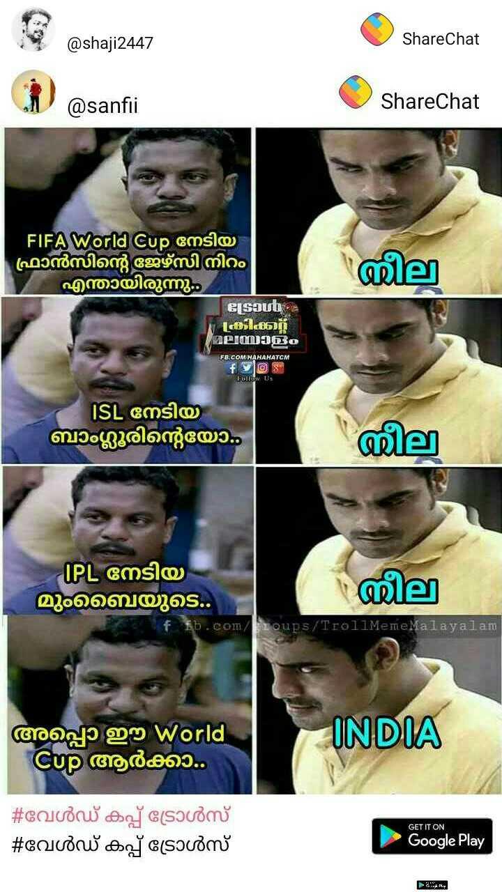 🏏 ക്രിക്കറ്റ് - @ shaji2447 ShareChat @ sanfii ShareChat FIFA World Cup omslo | ഫ്രാൻസിന്റെ ജേഴ്സി നിറം എന്തായിരുന്നു . Sാൾ കിക്ക് ജീല മലയാളം FB . COM / HAHAHATCM F S S Follow Us ISL നേടിയി ബാംഗ്ലൂരിന്റെയോ . ജീല IPL നേടിയ മുംബൈയുടെ . | | | ത fb . com / zoups / TrollMemeMalayalam അപ്പൊ ഈ World Cup ആർക്കാ . INDIA GET IT ON - # വേൾഡ് കപ്പ് ട്രോൾസ് - # വേൾഡ് കപ്പ് ട്രോൾസ് Google Play - ShareChat