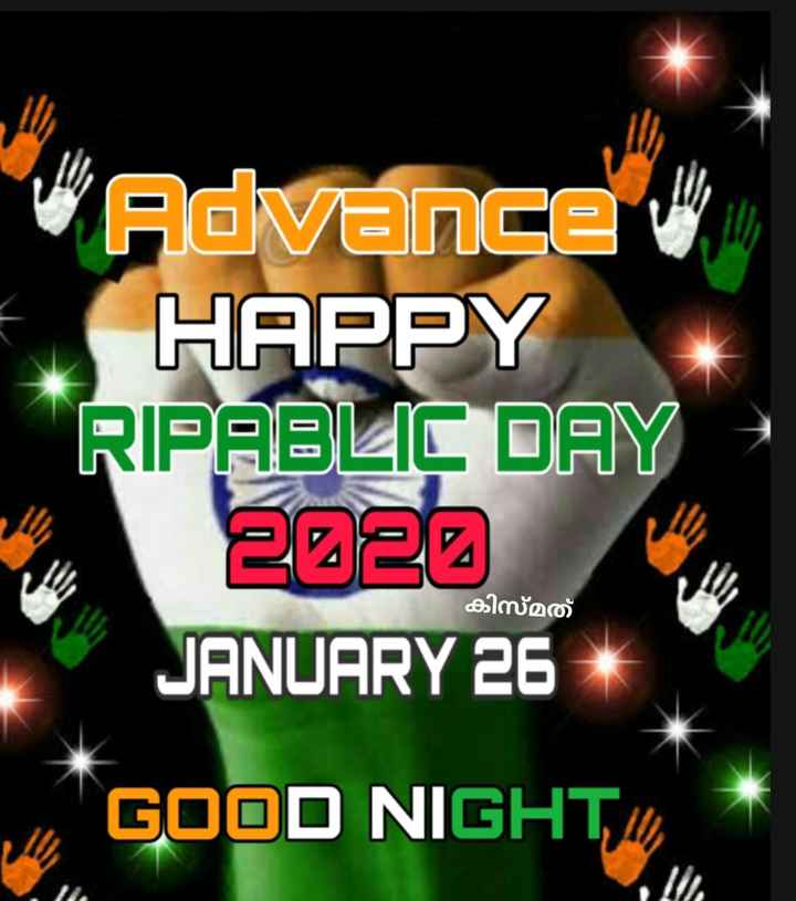 🌃 ഗുഡ് നൈറ്റ് - Advance HAPPY RIPABLIC DAY 2022 JANUARY 26 GOOD NIGHT , കിസ്മത് - ShareChat