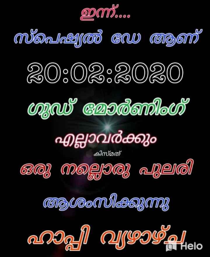 🌞 ഗുഡ് മോണിംഗ് - 0 ശ് ഇന്ന് പെഷ്യൽ അഡേ ആണ് ഉത്രം : മൂത്രത ജൂഡ് മോർണിംഗ് എല്ലാവർക്കും | ഒരു നല്ലൊരു പൂലരീ ആശംസിക്കുന്നു ഹാപ്പി വ്യാഴം കിസ്മത് | ( - ShareChat