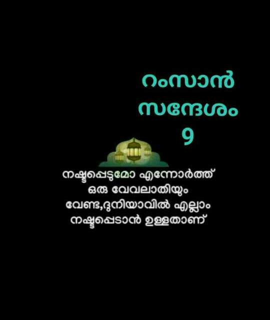 🌞 ഗുഡ് മോണിംഗ് - റംസാൻ സന്ദേശം ' നഷ്ടപ്പെടുമോ എന്നോർത്ത് ഒരു വേവലാതിയും ' വേണ്ട , ദുനിയാവിൽ എല്ലാം ' നഷ്ടപ്പെടാൻ ഉള്ളതാണ് - ShareChat