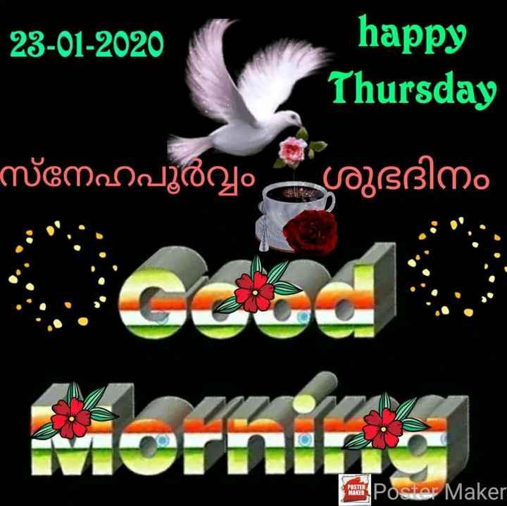 🌞 ഗുഡ് മോണിംഗ് - | 28 - 01 - 2020 happy Thursday സ്നേഹപൂർവ്വം ശുഭദിനം Poster Maker - ShareChat