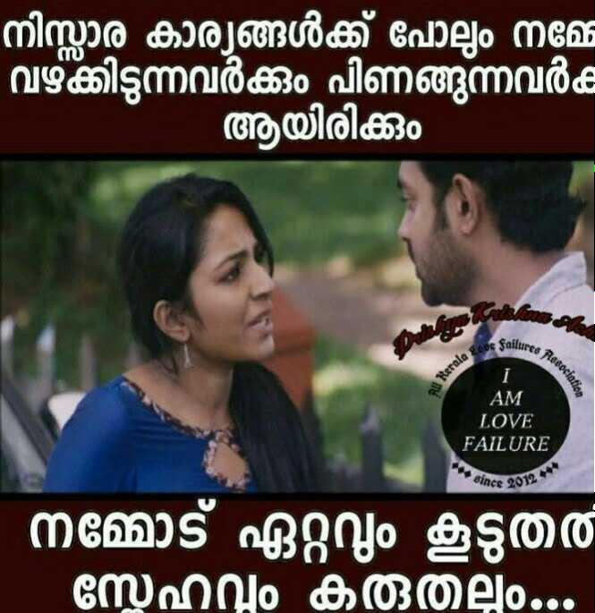 #ജീവിതം - ' നിസ്സാര കാര്യങ്ങൾക്ക് പോലും നാ ' വഴക്കിടുന്നവർക്കും പിണങ്ങുന്നവർക ആയിരിക്കും 2008 Failures Association all Kerala AM LOVE FAILURE since 2012 ' നമ്മോട് ഏറ്റവും കൂടുത ' സ്നേഹവും കരുതലും . . . - ShareChat