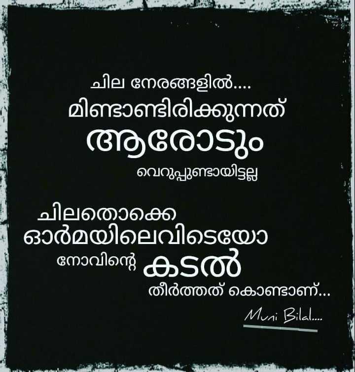 🏆 ഞാൻ ഷെയർചാറ്റ് ക്യാപ്റ്റൻ - ' ചില നേരങ്ങളിൽ . . . . മിണ്ടാണ്ടിരിക്കുന്നത് ആരോടും - വെറുപ്പുണ്ടായിട്ടല്ല ' ചിലതൊക്കെ - ഓർമയിലെവിടെയോ - നോവിന്റെ കടൽ തീർത്തത് കൊണ്ടാണ് . . . Muni Bilal . . . - ShareChat