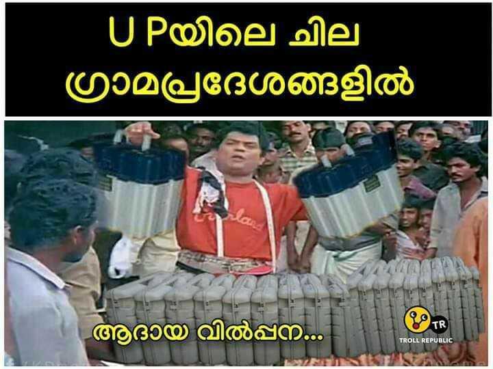 😂 ട്രോളുകൾ - | U Pയിലെ ചില ' ഗ്രാമപ്രദേശങ്ങളിൽ ആദായ വിൽപ്പന . TROLL REPUBLIC - ShareChat