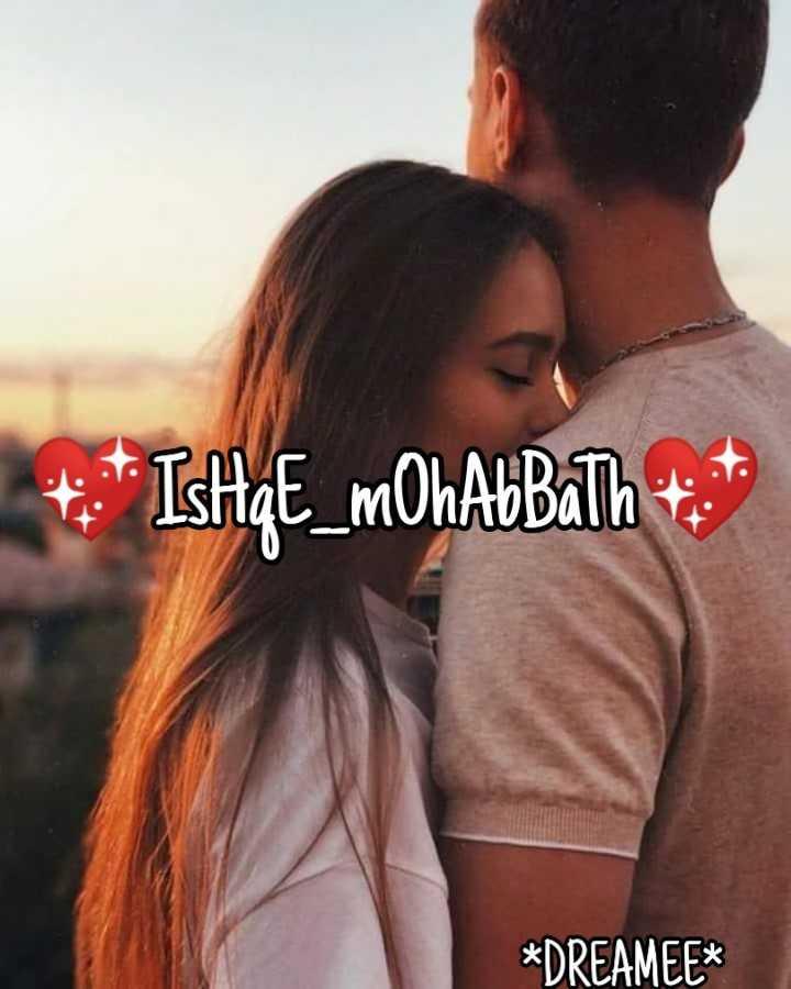📙 നോവൽ - * IshqE _ mOhAbBath * * * * DREAMEE * - ShareChat