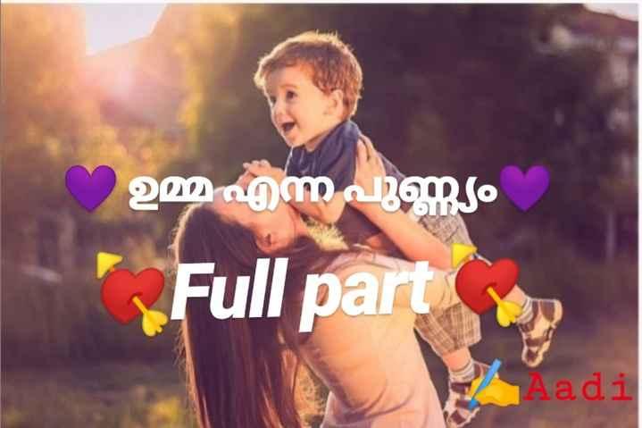 📙 നോവൽ - ഉമ്മ എന്ന പുണ്യം Full part Aadi - ShareChat