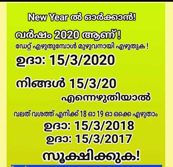 😍 ന്യൂ ഇയർ സ്റ്റാറ്റസ് - New Year cod Bodon9ad ! വർഷം 2020 ആണ് ഡേറ്റ് എഴുതുമ്പോൾ മുഴുവനായി എഴുതുക ! ഉദാ : 15 / 3 / 2020 നിങ്ങൾ 15 / 3 / 20 - എന്നെഴുതിയാൽ വലത് വശത്ത് എനിക്ക് 18 ഓ 19 ഓ ഒക്കെ എഴുതാം ഉദാ : 15 / 3 / 2018 ഉദാ : 15 / 3 / 2017 സൂക്ഷിക്കുക . - ShareChat
