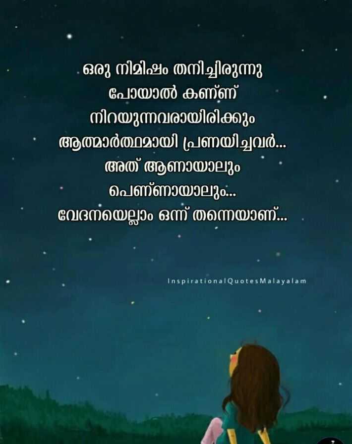 💌 പ്രണയം - ' . ഒരു നിമിഷം തനിച്ചിരുന്നു ' പോയാൽ കണ്ണ് നിറയുന്നവരായിരിക്കും ' ആത്മാർത്ഥമായി പ്രണയിച്ചവർ . . . അത് ആണായാലും ' പെണ്ണായാലും . വേദനയെല്ലാം ഒന്ന് തന്നെയാണ് . . . Inspirational Quotes Malayalam - ShareChat