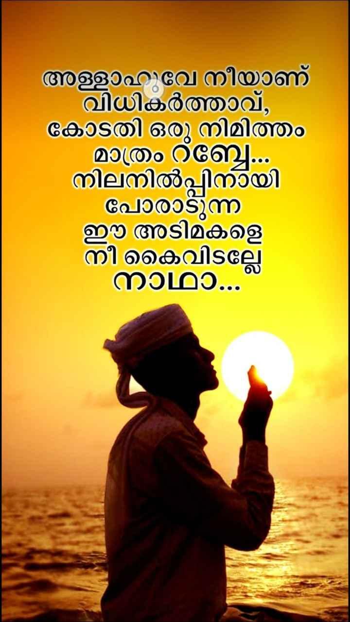 🙏🏼 പ്രാര്ത്ഥനകള് - ShareChat