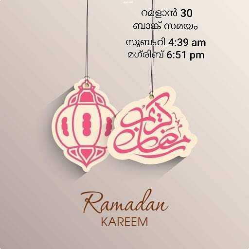 പ്രാർത്ഥന - റമളാൻ 30 ബാങ്ക് സമയം സുബഹി 4 : 39 am മഗ്രിബ് 6 : 51 pm Ramadan KAREEM - ShareChat