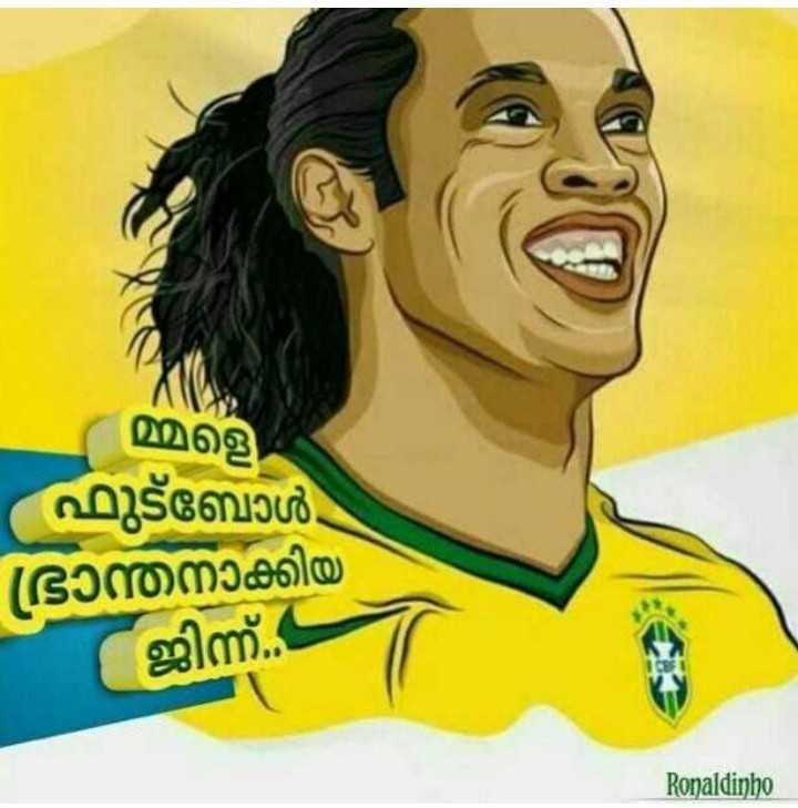 ⚽ ഫുട്ബോള് - മ്മളെ ( ഫുട്ബോൾ ഭ്രാന്തനാക്കിയ ജിന്ന് . Ronaldinho - ShareChat