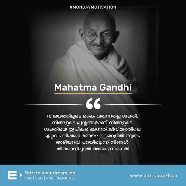 👴 മഹത് വചനങ്ങള് - # MONDAYMOTIVATION Mahatma Gandhi ' വിജയത്തിലൂടെ കൈ വരുന്നതല്ല ശക്തി , ' നിങ്ങളുടെ പ്രശ്നങ്ങളാണ് നിങ്ങളുടെ ശക്തിയെ രൂപീകരിക്കുന്നത് . ജീവിതത്തിലെ ഏറ്റവും വിഷമകരമായ ഘട്ടങ്ങളിൽ സ്വയം അടിയറവ് പറയില്ലെന്ന് നിങ്ങൾ തീരുമാനിച്ചാൽ അതാണ് ശക്തി Entri to your dream job PSC   SSC   RRB   BANKING www . entri . app / free - ShareChat