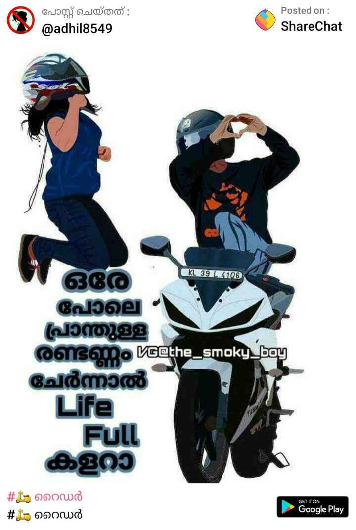 🚌 യാത്രകള് - പോസ്റ്റ് ചെയ്തത് : - @ adhil8549 Posted on : ShareChat CKL 39 ( 4108 ഒര പോലെ പ്രാന്തുള്ള consomo Voethe _ smoky _ boy ചേർന്നാൽ Life Full കളറാ GET IT ON - # - റൈഡർ # - റൈഡർ Google Play - ShareChat