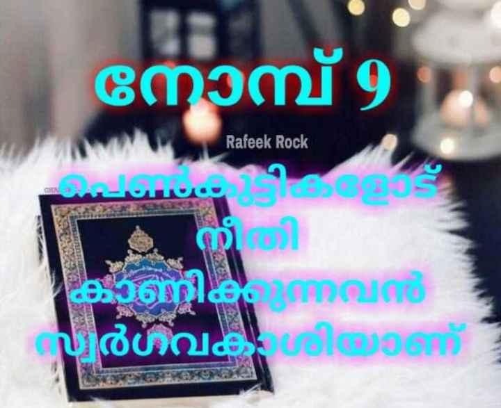 റമദാൻ വിശേഷങ്ങൾ - നോമ്പ് 9 Rafeek Rock . . . വില് കിണറ്റിൽ വന്നവൻ വർഗവക ശിയാണ് - ShareChat