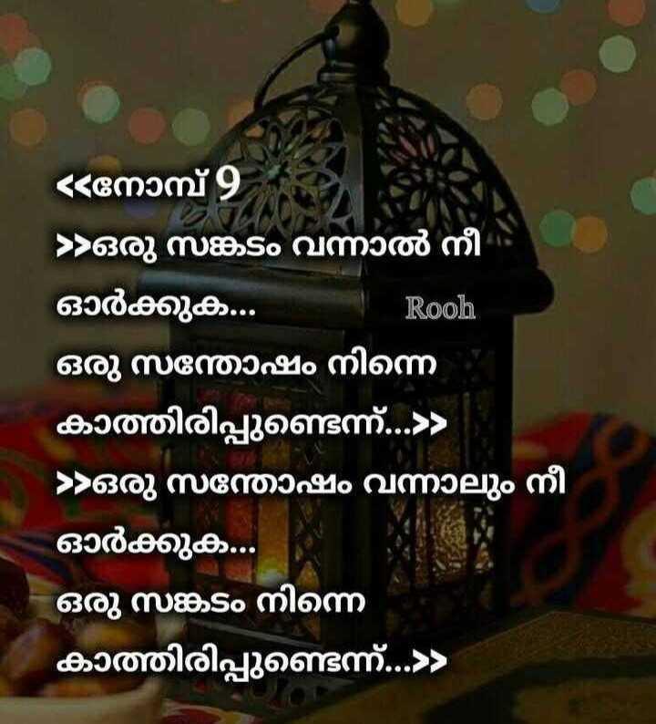 റമദാൻ വിശേഷങ്ങൾ - ( നോമ്പ് 9 ' > ഒരു സങ്കടം വന്നാൽ നീ ഓർക്കുക . Rooh ഒരു സന്തോഷം നിന്നെ കാത്തിരിപ്പുണ്ടെന്ന് . » » ഒരു സന്തോഷം വന്നാലും നീ ഓർക്കുക . . ഒരു സങ്കടം നിന്നെ കാത്തിരിപ്പുണ്ടെന്ന് . . . » - ShareChat