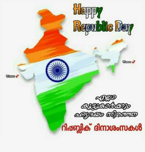 🇮🇳 റിപ്പബ്ലിക് ഡേ സ്റ്റാറ്റസ് - Happy Republic Day TRE Delo കു നി റിപ്പബ്ലിക് ദിനാശംസകൾ - ShareChat