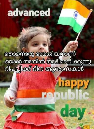 🇮🇳 റിപ്പബ്ലിക് ദിനം - advanced ഞാനൊരു ഭാരതീയനാണ് ഞാൻ അതിൽ അഭിമാനിക്കുന്നു റിപല്ലിക്ക് ദിന ആശംസകൾ happy republic day Nilavu - ShareChat